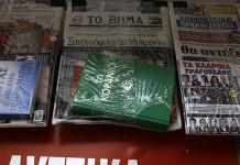 surat-kabar-yunini-bagi2-al-qura